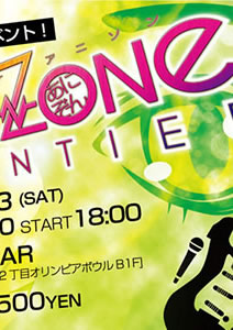 Ani-ZONE Frontier vol.1