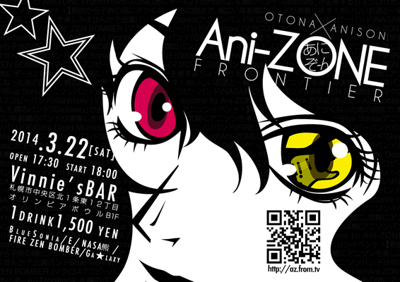 Ani-ZONE Frontier vol.2 フライヤー