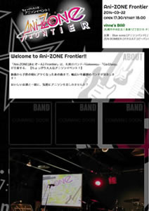 Ani-ZONE Frontier vol.2 Web