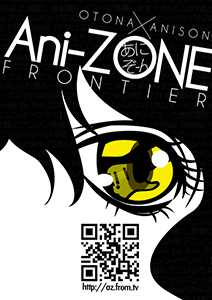 Ani-ZONE Frontier vol.2